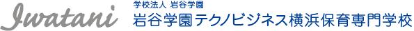 岩谷学園テクノビジネス横浜保育専門学校