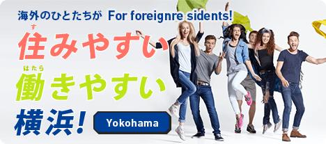 バナー:住みやすい・働きやすい・横浜