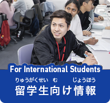 バナー:留学生向け情報