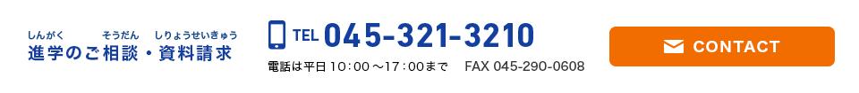 進学のご相談・資料請求はこちら・tel:045-321-3210